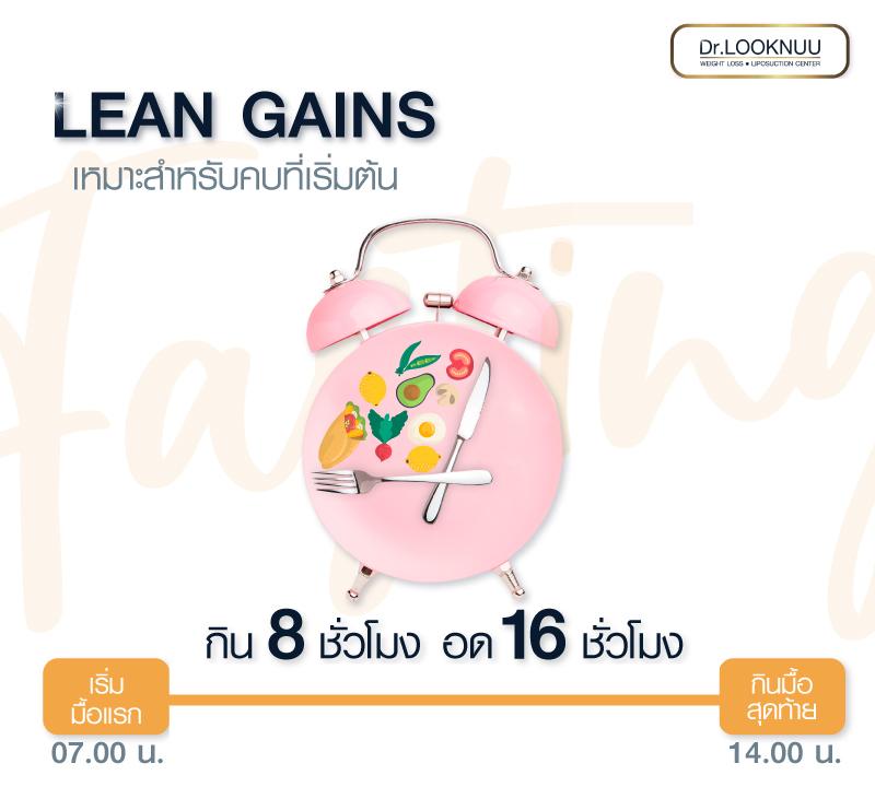 IF lean Gains